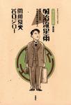 坊っちゃんの時代 明治流星雨 / 4-電子書籍