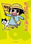 たばたちゃん派(2)-電子書籍