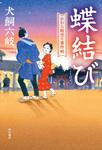 蝶結び かわら版売り事件帖-電子書籍