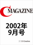 月刊C MAGAZINE 2002年9月号-電子書籍