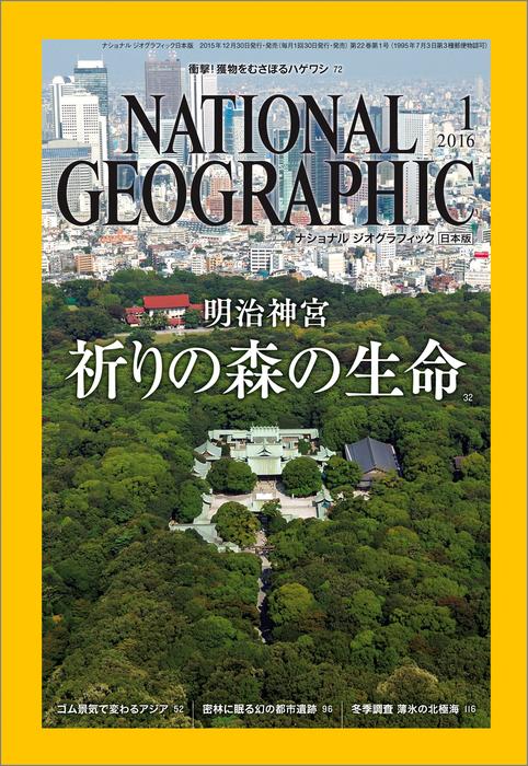 ナショナル ジオグラフィック日本版 2016年 1月号 [雑誌]-電子書籍-拡大画像