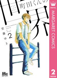 町田くんの世界 2-電子書籍