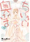 電撃4コマ コレクション ちいさい奥さま(1)-電子書籍