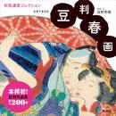 ARTBOX 豆判春画 和気満堂コレクション