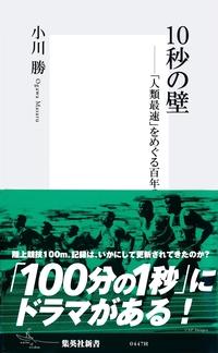 10秒の壁――「人類最速」をめぐる百年の物語-電子書籍