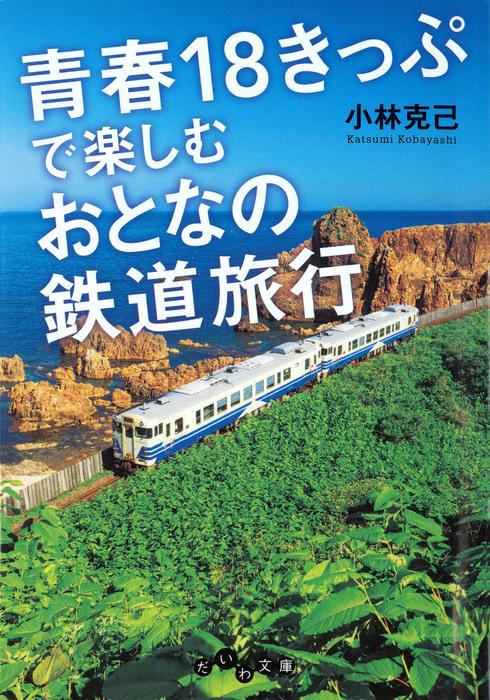 青春18きっぷで楽しむおとなの鉄道旅行-電子書籍-拡大画像