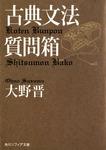 古典文法質問箱-電子書籍