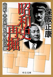 昭和史再掘 〈昭和人〉の系譜を探る15の鍵-電子書籍
