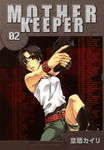 MOTHER KEEPER 2巻-電子書籍