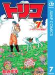 トリコ モノクロ版 7-電子書籍