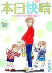 本日快晴~3つ子ママの育児日記~ 1話-電子書籍