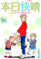 本日快晴~3つ子ママの育児日記~(家庭サスペンス)