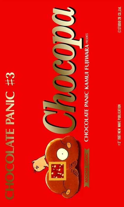 チョコレートパニック (3)拡大写真