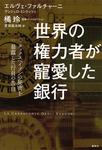 世界の権力者が寵愛した銀行 タックスヘイブンの秘密を暴露した行員の告白-電子書籍