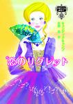 恋のリグレット-電子書籍