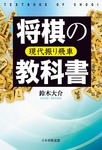 将棋の教科書 現代振り飛車-電子書籍