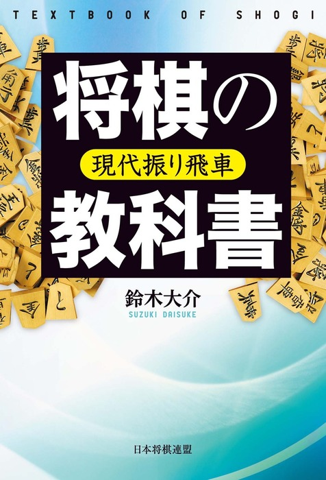 将棋の教科書 現代振り飛車-電子書籍-拡大画像