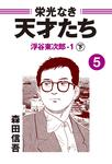 栄光なき天才たち5-1下 浮谷東次郎-電子書籍