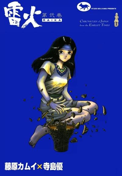雷火 (2)-電子書籍