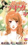 鏡の巫女 アヤカ 1-電子書籍