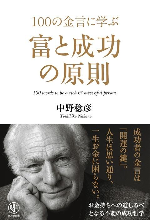 100の金言に学ぶ富と成功の原則-電子書籍-拡大画像