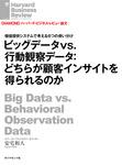 ビッグデータvs.行動観察データ:どちらが顧客インサイトを得られるのか-電子書籍