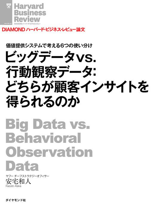 ビッグデータvs.行動観察データ:どちらが顧客インサイトを得られるのか拡大写真