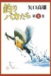 釣りバカたち (7)-電子書籍