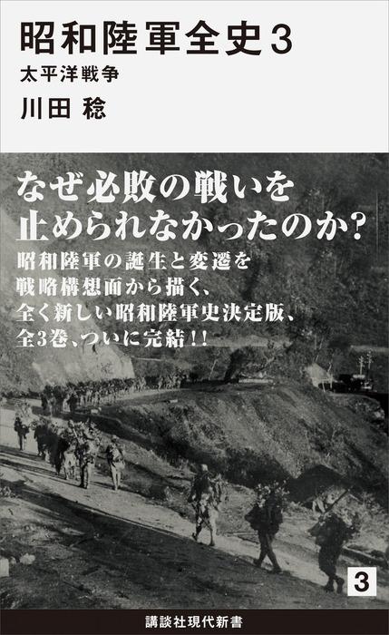 昭和陸軍全史 3 太平洋戦争拡大写真