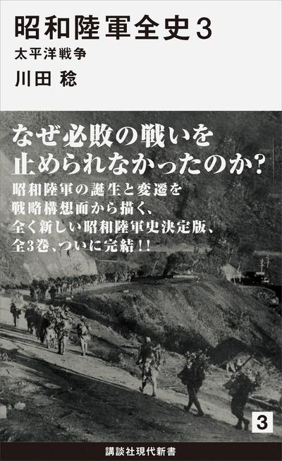 昭和陸軍全史 3 太平洋戦争-電子書籍