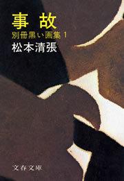 事故 別冊黒い画集1拡大写真