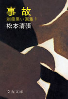 「別冊黒い画集(文春文庫)」シリーズ