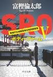 SRO5 ボディーファーム-電子書籍
