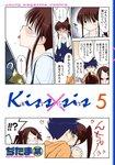 Kiss×sis 弟にキスしちゃダメですか?(5)-電子書籍