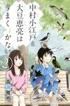 中村小江戸と大豆恵亮はうまくいかない(2)-電子書籍
