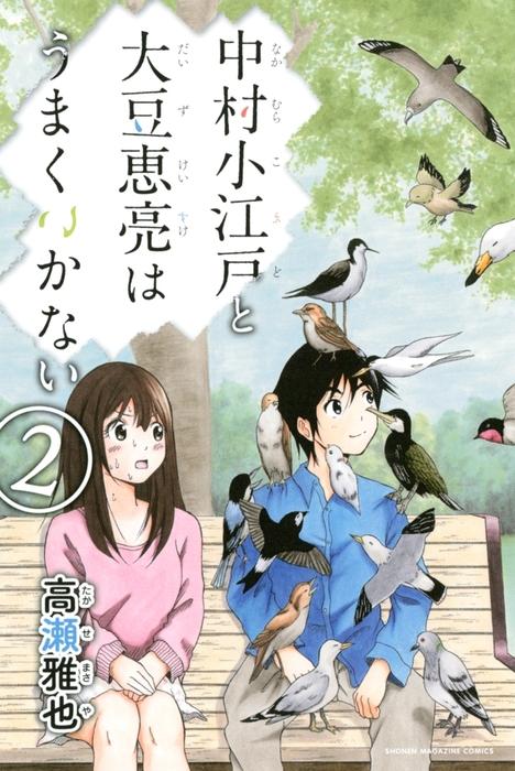 中村小江戸と大豆恵亮はうまくいかない(2)拡大写真