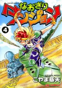 なおざりダンジョン 4-電子書籍