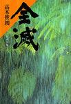 全滅 インパール3-電子書籍