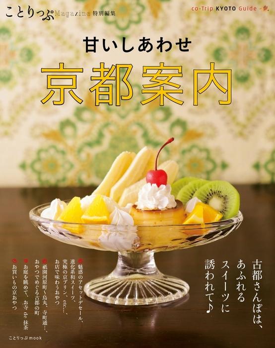 ことりっぷマガジン特別編集 京都案内-電子書籍-拡大画像