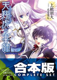 【合本版】天翔虎の軍師 全6巻