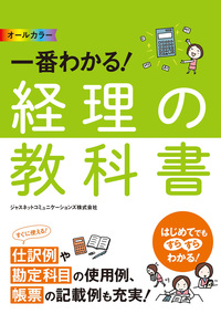 オールカラー 一番わかる! 経理の教科書-電子書籍