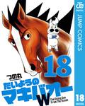 たいようのマキバオーW 18-電子書籍