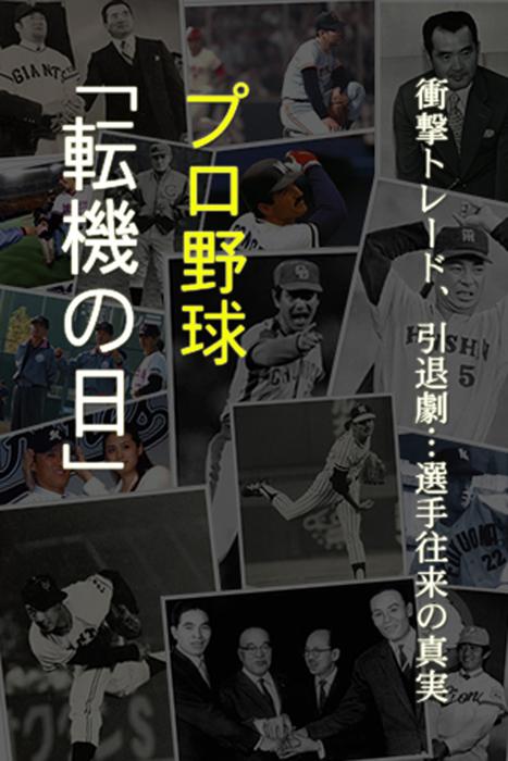 プロ野球「転機の日」-電子書籍-拡大画像