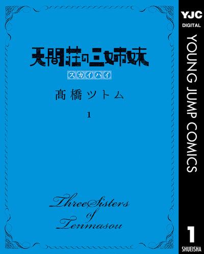 天間荘の三姉妹 スカイハイ 1-電子書籍