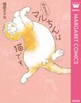 鴨居家のマルちんは猫です-電子書籍