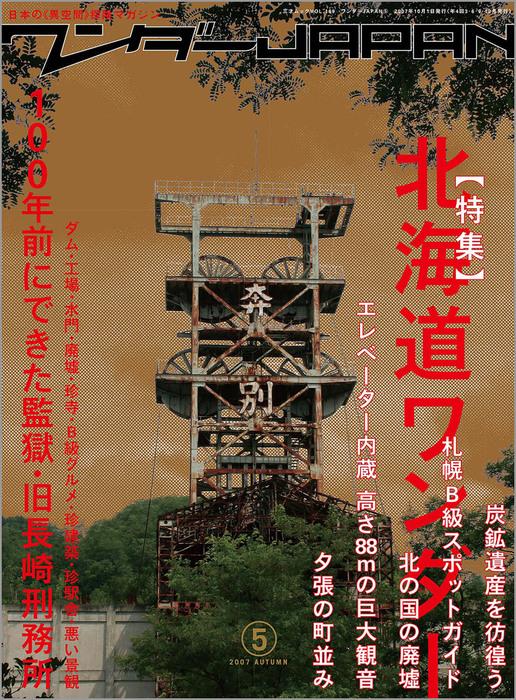 ワンダーJAPAN vol.05拡大写真