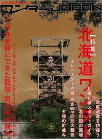 ワンダーJAPAN vol.05-電子書籍