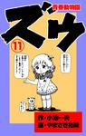ズウ~青春動物園 11-電子書籍