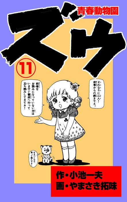 ズウ~青春動物園 11拡大写真