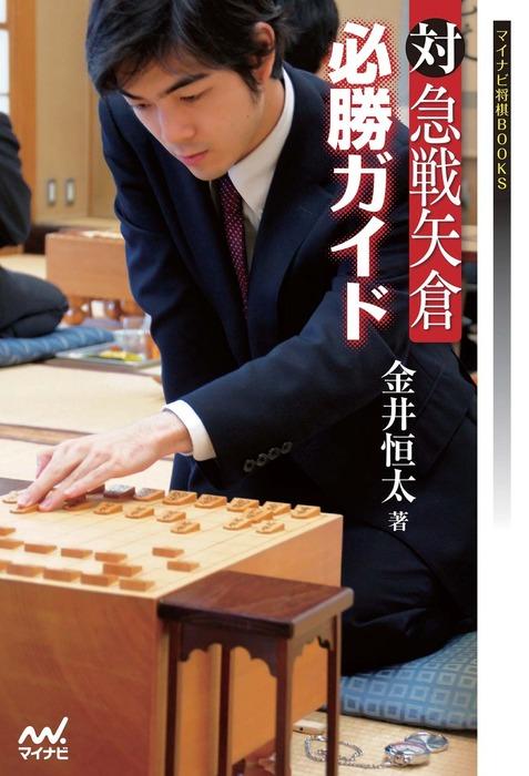 対急戦矢倉必勝ガイド-電子書籍-拡大画像